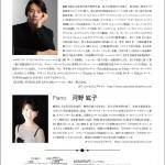 Tadahiro Sakashita - サロンコンサート チラシ裏 - WEB用(サイズ中)