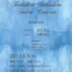 Tadahiro Sakashita - サロンコンサート チラシ表 - WEB用(サイズ中)