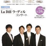 La Dillコンサート@佐久平交流センター @ 佐久平交流センター | 佐久市 | 長野県 | 日本