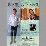 坂下忠弘(バリトン)&平木照久(ヴァイオリン)ジョイントライブコンサート ~HIRO&TERU Joint Live Concert~」【完売いたしました!】 @ 汐留ホール | 港区 | 東京都 | 日本