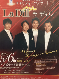 La Dill「」真夏の夜の夢」 箱根の森高原教会 完売いたしました。