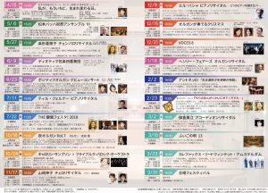 語りと音楽で綴る「天正遣欧少年使節の物語」 @ 松本市音楽文化ホール | 松本市 | 長野県 | 日本
