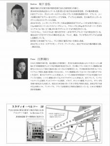 坂下忠弘 歌の花束 @ スタディオベルソー | 茅ヶ崎市 | 神奈川県 | 日本