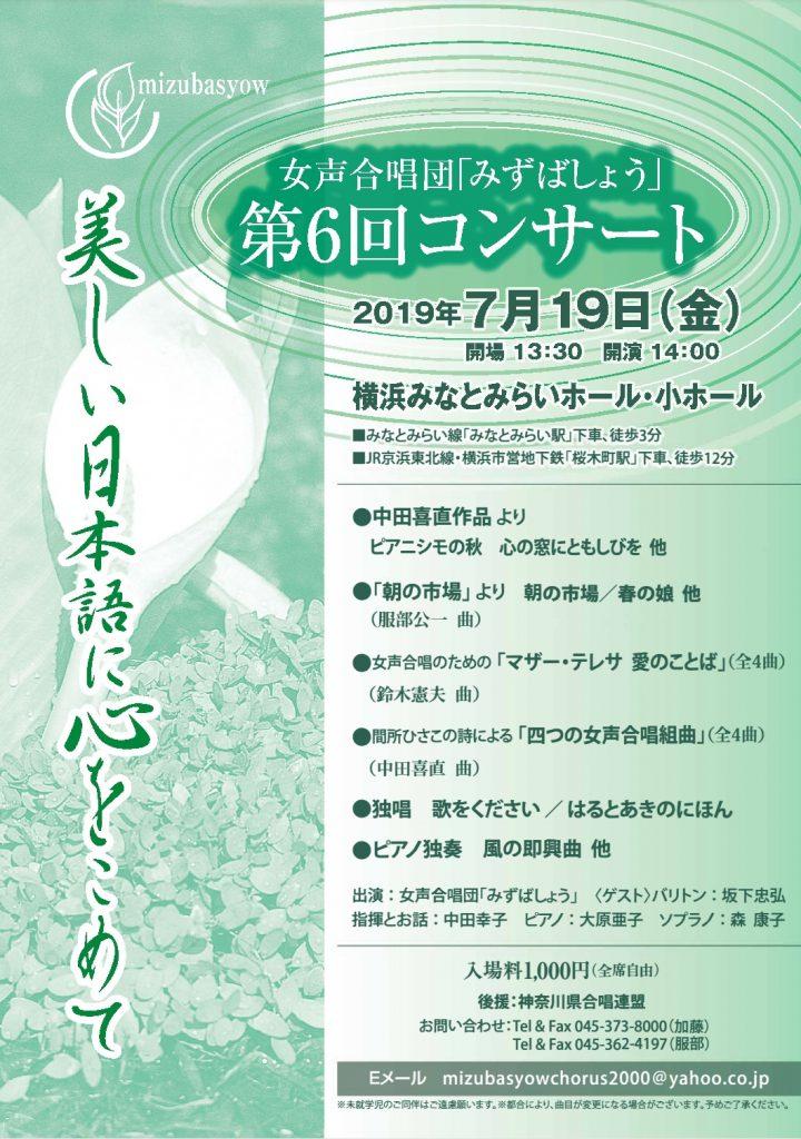 女声合唱団「みずばしょう」第6回コンサート @ 横浜みなとみらいホール・小ホール