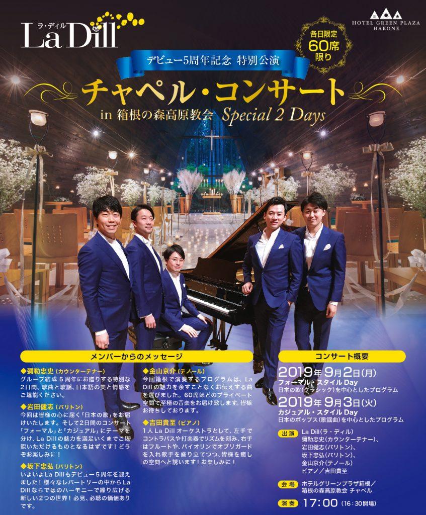 9月2日、9月3日の二日間!La Dill(ラ・ディル) デビュー5周年記念   チャペル・コンサート in 箱根の森高原教会 Special 2 Days La Dill (ラ・ディル) のデビュー5周年記念 Special 2Days      @ 箱根の森高原教会チャペル
